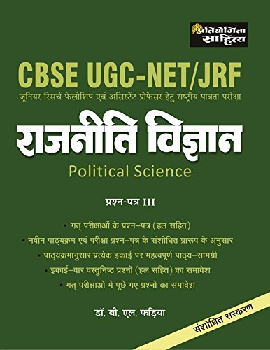 Recommended Books For NTA UGC NET Political Science