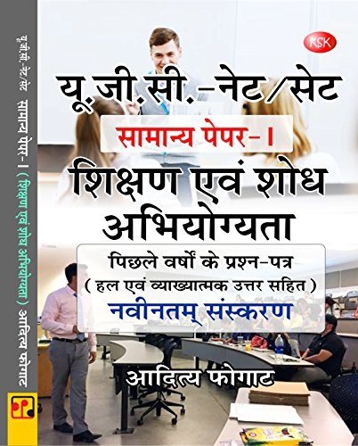 Top 10 UGC NET BOOKS For Paper 1| New 2019 Latest Syllabus Books