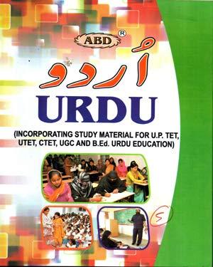 Books Recommended For NTA UGC NET Urdu