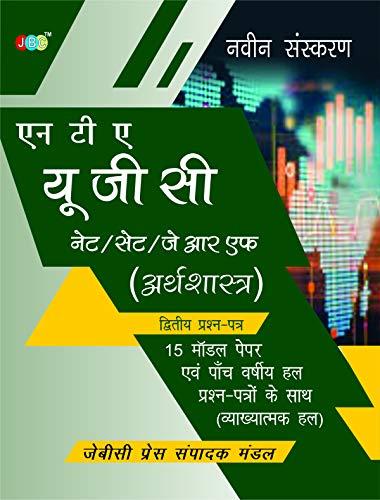 Books Recommended For NTA UGC NET Economics